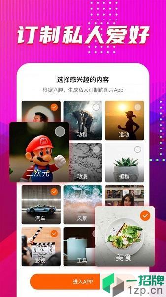 图多多app下载_图多多手机软件app下载