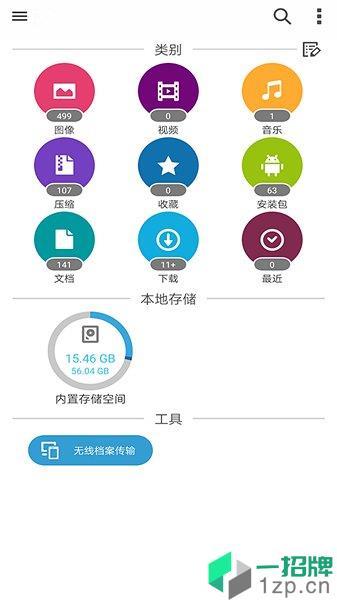 手机一键搬家appapp下载_手机一键搬家app手机软件app下载
