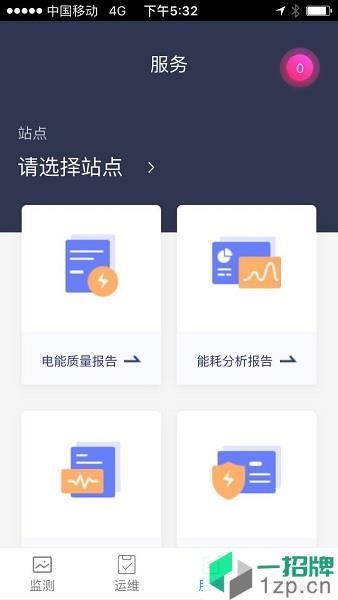 智慧能源运维app下载