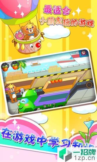 儿童游戏学加减法app下载_儿童游戏学加减法手机软件app下载