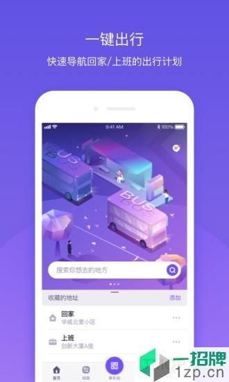 北京公交app刷码乘车app下载_北京公交app刷码乘车手机软件app下载