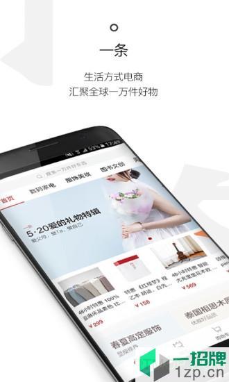 一条购物网app下载_一条购物网手机软件app下载