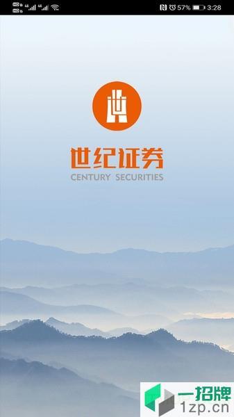 世纪汇点期权app下载_世纪汇点期权手机软件app下载