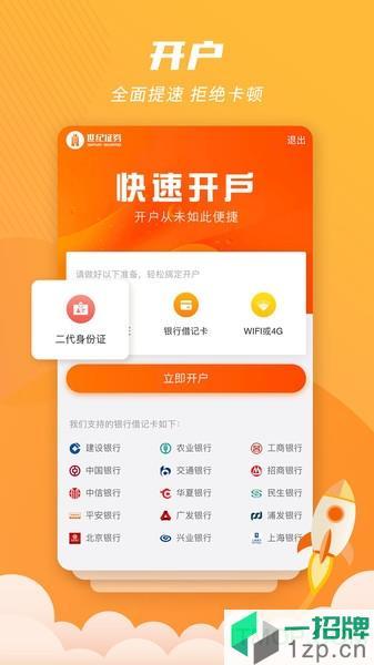 世纪招财猫版app下载_世纪招财猫版手机软件app下载