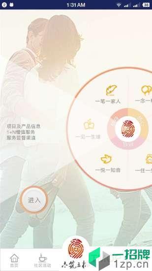 华远家3.0下载