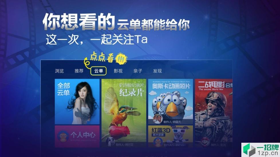 电视家3.0破解版app下载_电视家3.0破解版手机软件app下载