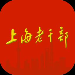 上海老干部app下载_上海老干部手机软件app下载