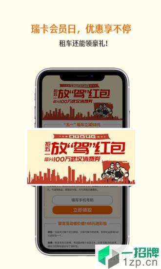 首汽瑞卡租车app下载_首汽瑞卡租车手机软件app下载