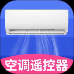空调智能遥控手机版v1.1.3安卓版