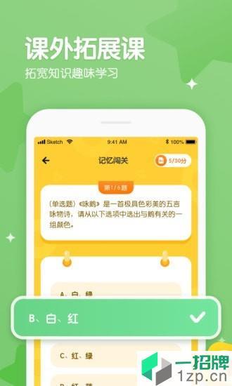 忆小星app下载_忆小星手机软件app下载