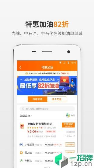 熊猫驾信处理违章app下载_熊猫驾信处理违章手机软件app下载