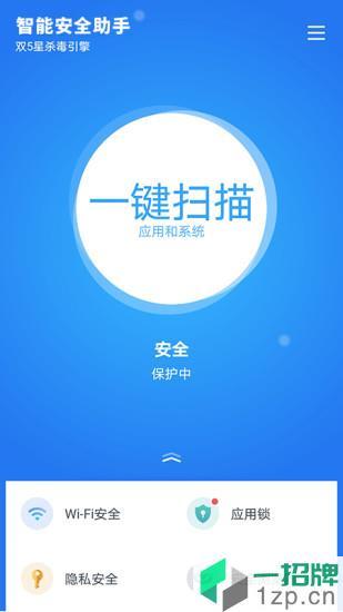 智能安全助手app