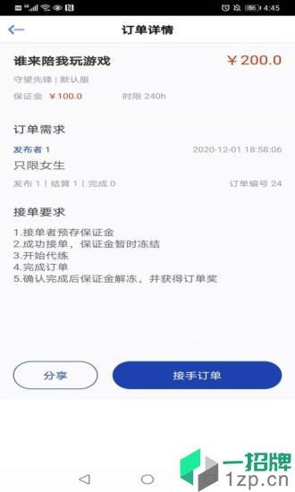 乐游邦游戏陪玩app下载_乐游邦游戏陪玩手机软件app下载