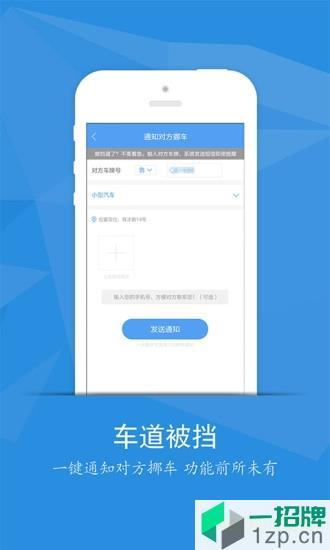 畅行临沂app