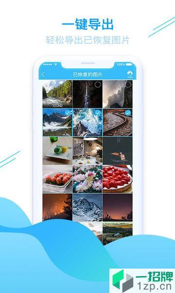 强力手机照片恢复软件