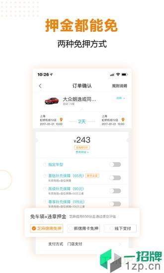 一嗨租车手机客户端app下载_一嗨租车手机客户端手机软件app下载