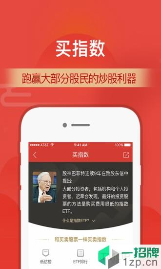财通证券appapp下载_财通证券app手机软件app下载