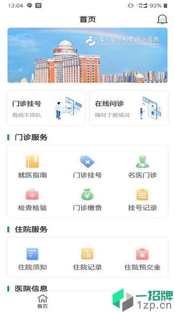 南方医科大学珠江医院app