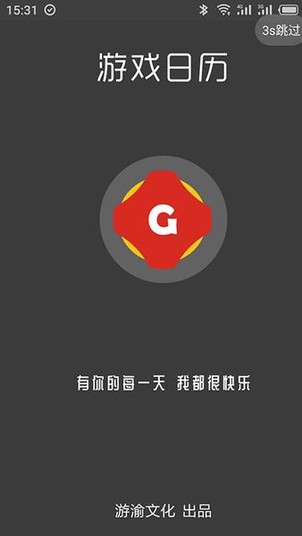 游戏日历appapp下载_游戏日历app手机软件app下载