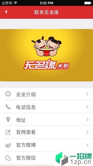 无名缘缘动力(无名缘米粉)app下载_无名缘缘动力(无名缘米粉)手机软件app下载