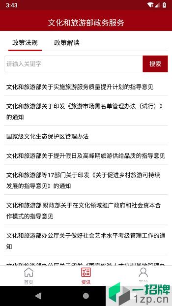 文旅政务app下载_文旅政务手机软件app下载