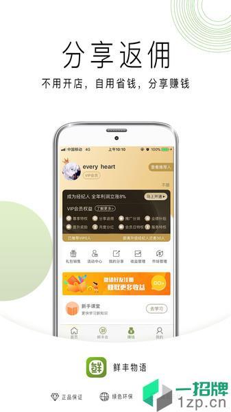 鲜丰物语app下载_鲜丰物语手机软件app下载