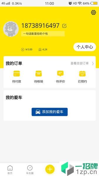 狮道养车M2C智慧平台app下载_狮道养车M2C智慧平台手机软件app下载