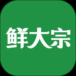鲜大宗app下载_鲜大宗手机软件app下载