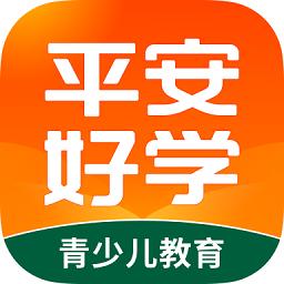 平安好学青少儿app下载_平安好学青少儿手机软件app下载