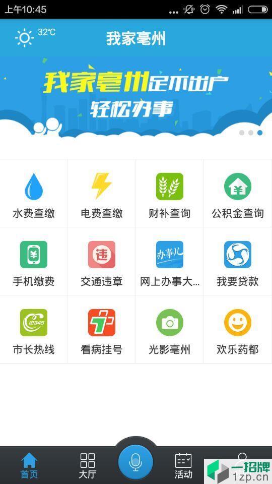 我家亳州app