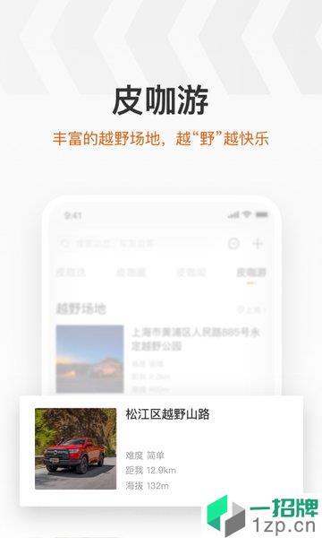 长城驭炮而行app下载_长城驭炮而行手机软件app下载