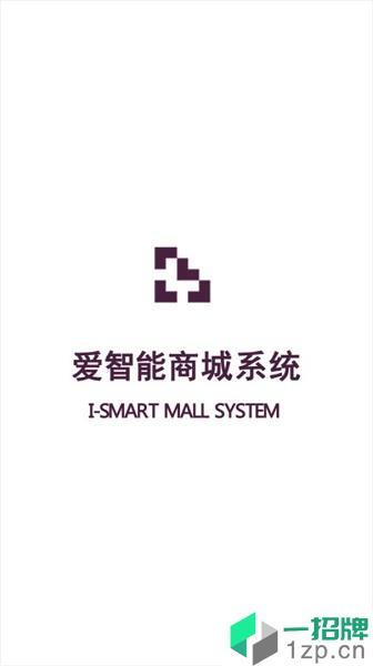 EM电商app下载_EM电商手机软件app下载