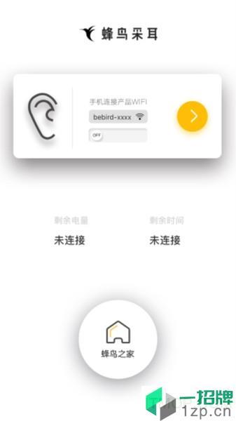 蜂鸟采耳app下载