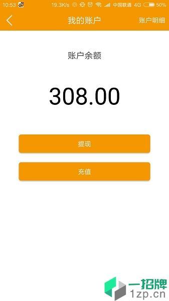 租巴用户端app下载_租巴用户端手机软件app下载