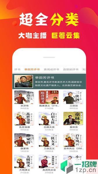 手机听书大全app