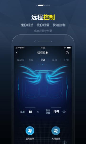 FengonLink智能网联系统app下载_FengonLink智能网联系统手机软件app下载