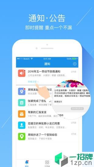 经世云app