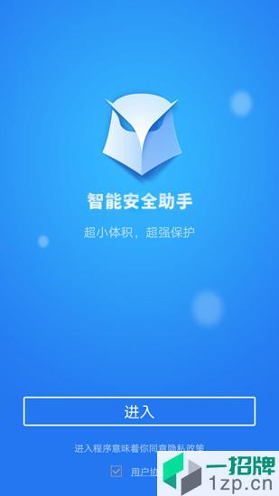 智能安全助手软件app下载_智能安全助手软件手机软件app下载