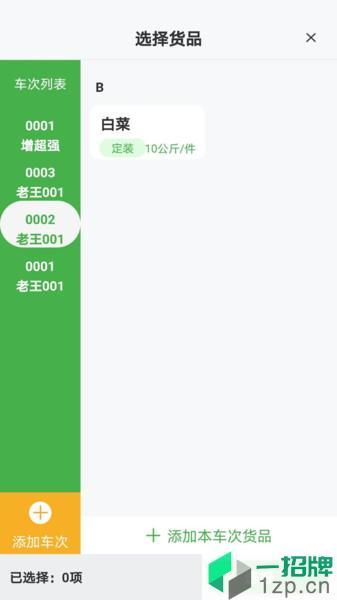 联农商户端app下载_联农商户端手机软件app下载