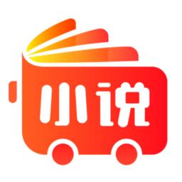 小说巴士app下载_小说巴士手机软件app下载