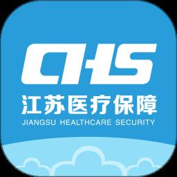 江苏医保云系统app下载_江苏医保云系统手机软件app下载