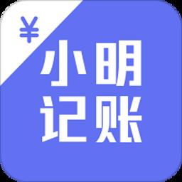 小明记账app下载_小明记账手机软件app下载