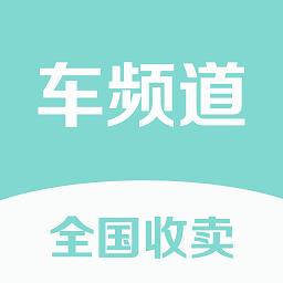车频道v1.1.7安卓版