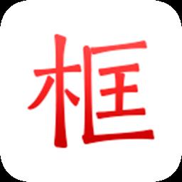 绿林美框appv6.1.17安卓版