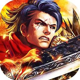 烈火战歌游戏v1.0.119安卓最新版