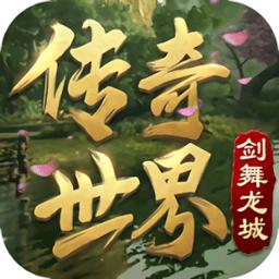 传奇世界复古版之剑舞龙城手游v1.3.1.0安卓版