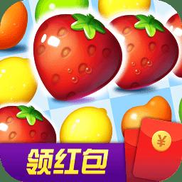 果汁消消消领红包v1.2.0安卓版