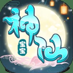 神仙宝宝变态版v1.0安卓版