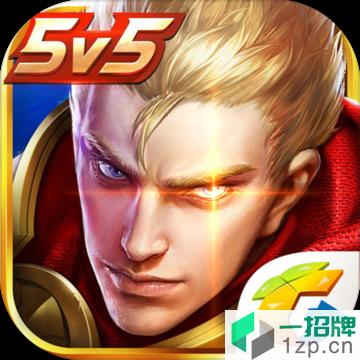 王者荣耀全服版本最新v1.61.1.6安卓版
