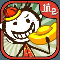 史上最坑爹的游戏2下载_史上最坑爹的游戏2手机游戏下载